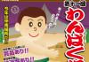 wanpaku2-300x225