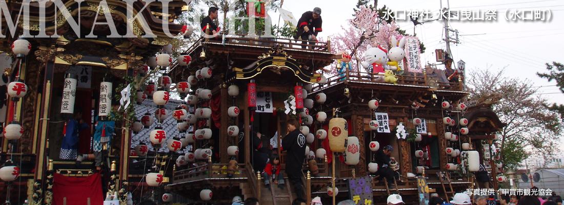 slider_20160201_minakuchi
